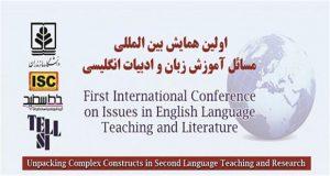 فراخوان مقاله اولین همایش بین المللی مسائل آموزش زبان و ادبیات انگلیسی، اردیبهشت ۹۷، دانشگاه مازندران
