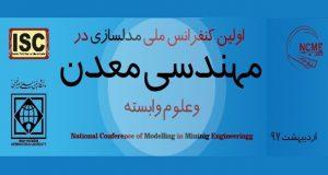 فراخوان مقاله اولین کنفرانس ملی مدلسازی در مهندسی معدن و علوم وابسته، اردیبهشت ۹۷، دانشگاه بین المللی امام خمینی (ره)