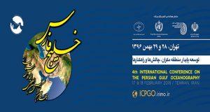 فراخوان مقاله چهارمین کنفرانس بین المللی اقیانوس شناسی خلیج فارس، بهمن ۹۶، سازمان هواشناسی کشور ، وزارت راه و شهرسازی