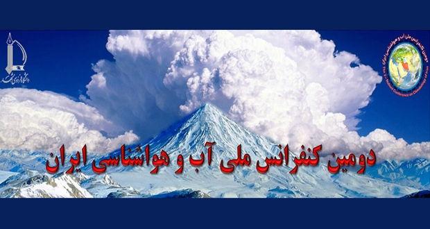 فراخوان مقاله دومین کنفرانس ملی آب و هواشناسی ایران، اردیبهشت ۹۷، دانشگاه فردوسی مشهد