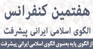 فراخوان مقاله هفتمین کنفرانس الگوی اسلامی ایرانی پیشرفت، اردیبهشت ۹۷، مرکز الگوی اسلامی ایرانی پیشرفت