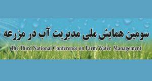 فراخوان مقاله سومین همایش ملی مدیریت آب در مزرعه، اسفند ۹۶، موسسه تحقیقات خاک و آب
