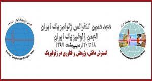 فراخوان مقاله هجدهمین کنفرانس ژئوفیزیک ایران، اردیبهشت ۹۷، انجمن ژئوفیزیک ایران