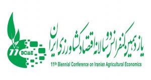 فراخوان مقاله یازدهمین کنفرانس دوسالانه اقتصاد کشاورزی ایران، اردیبهشت ۹۷، گروه اقتصاد کشاورزی دانشگاه تهران