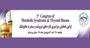 فراخوان مقاله اولین همایش سراسری تازه های تیروئید و سندرم متابولیک، فروردین ۹۷، دانشگاه علوم پزشكی مشهد