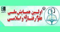 فراخوان مقاله اولین همایش ملی علوم رفتاری و اسلامی، اسفند ۹۶، دانشگاه اردکان