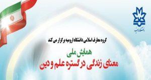 فراخوان مقاله همایش ملی معنای زندگی در گستره علم و دین، اردیبهشت ۹۷، دانشگاه ارومیه