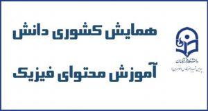 فراخوان مقاله همایش کشوری دانش آموزش محتوا آموزش فیزیک، اسفند ۹۶، دانشگاه فرهنگیان پردیس شهید باهنر شیراز