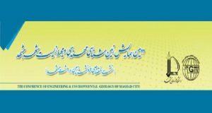 فراخوان مقاله دومین همایش زمین شناسی مهندسی و محیط زیست شهر مشهد، اسفند ۹۶، دانشگاه فردوسی مشهد
