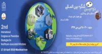 فراخوان مقاله دومین کنگره بین المللی استراتژیهای پیشگیری برای عفونتهای مرتبط با مراقبت از بیمار، فروردین ۹۷، دانشگاه علوم پزشکی مشهد