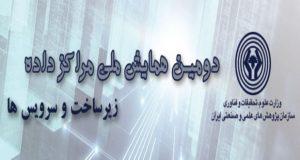 فراخوان مقاله دومین همایش ملی مراکز داده، زیرساخت و سرویس ها، اردیبهشت ۹۷، سازمان پژوهش های علمی و صنعتی ایران