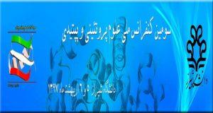 فراخوان مقاله سومین کنفرانس علوم پروتئینی و پپتیدی، اردیبهشت ۹۷، دانشگاه شیراز