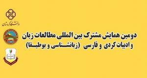 فراخوان مقاله دومین همایش مشترک بین المللی مطالعات زبان و ادبیات کردی و فارسی (زبان شناسی و بوطیقا)، خرداد ۹۸، دانشگاه کردستان