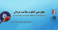 فراخوان مقاله چهارمین کنگره سلامت مردان و دوازدهمین کنگره مرکز تحقیقات سلامت مردان و بهداشت باروری، بهمن ۹۸، دانشگاه علوم پزشکی شهید بهشتی